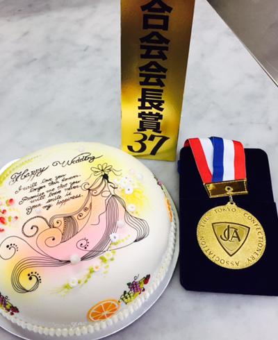 2015年ジャパンケーキショーバタークリーム 連合会長賞